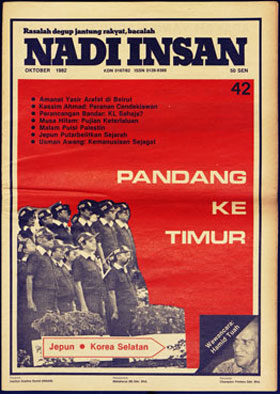 Nadi-Insan-42-1982-10